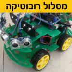 קייטנת רובוטיקה חנוכה 2017 בכפר הירוק