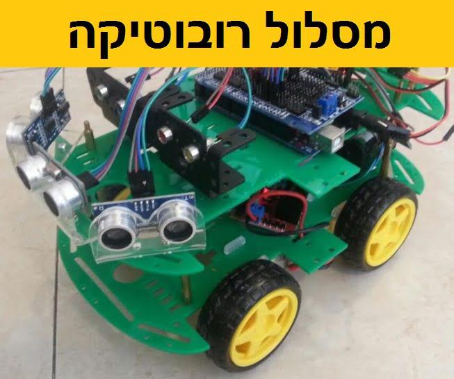 קייטנת רובוטיקה