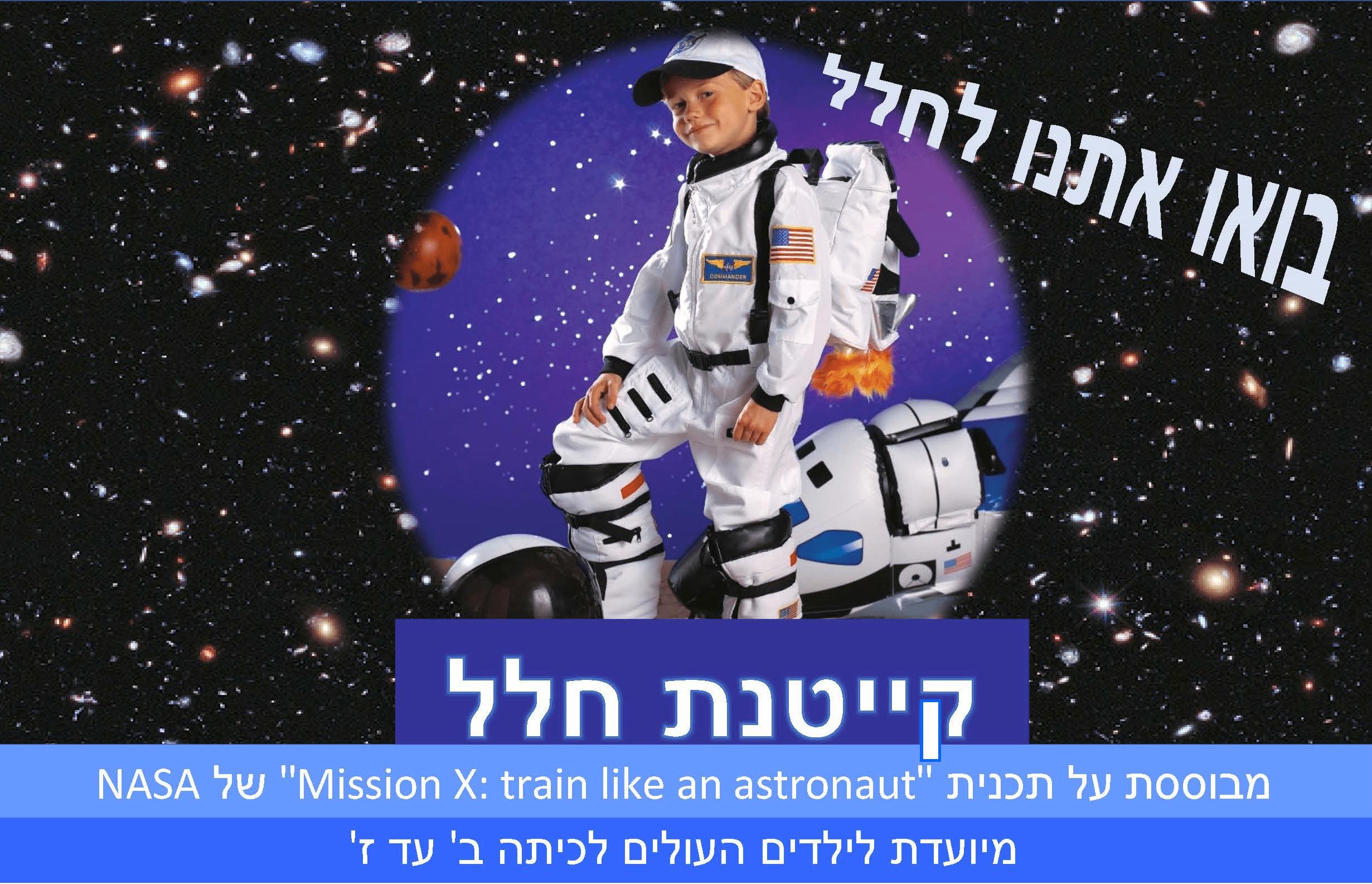 קייטנת חלל